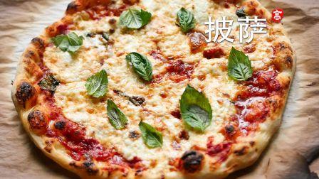 详细的解说,带你做出真正经典的意大利披萨