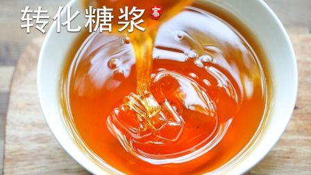 【小高姐】转化糖浆 / 月饼糖浆 简单的几步 就把白糖变成的蜂蜜的感觉