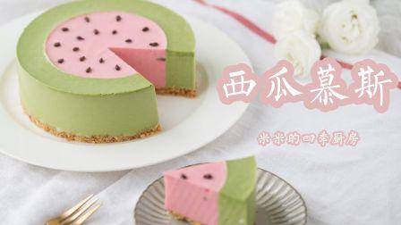 敲可爱,西瓜外形慕斯蛋糕,抹茶草莓口味双拼,没有烤箱也能做哦