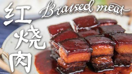 这世上,每做出一盘【红烧肉】,就会有一大锅米饭被消灭!
