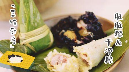 【黑猫厨房】 你从未吃过的粽子!「脏脏粽&干净粽」「黑糯米咸蛋黄烧肉粽&芝士咖喱鸡肉粽」