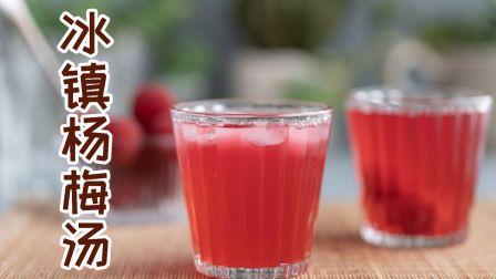 杨梅季赶紧做这个饮品,酸酸甜甜,清凉解暑,多做一点冷冻起来慢慢喝~