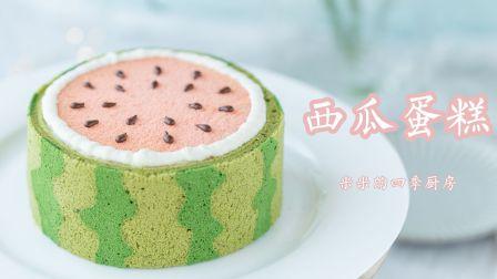 戚风蛋糕还可以做成西瓜造型?做法很简单,一看就明白