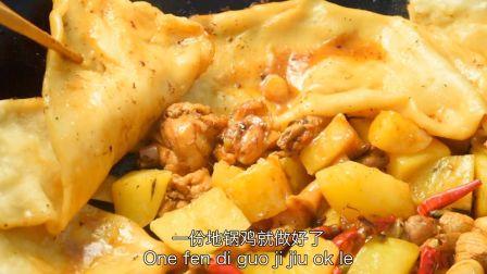 【厨子与驴】假厨子带你花式做地锅鸡,这才是地锅鸡的错误做法