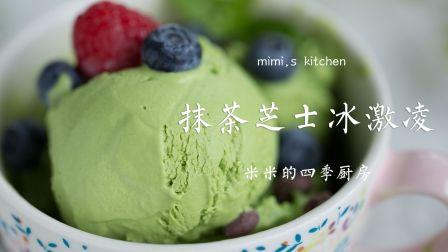 【抹茶芝士冰激凌】味道香浓醇厚的自制冰激凌,做法超简单