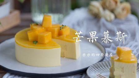 【芒果慕斯蛋糕】好看又好吃的经典芒果甜品