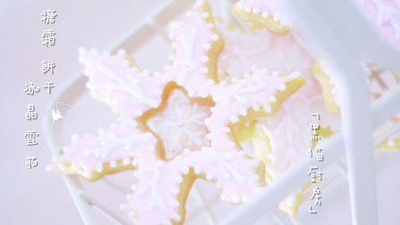 【黑猫厨房】粉粉少女心~精致GIRL的梦幻糖霜饼干&樱花饼干~一次做两种~【黑猫心点】