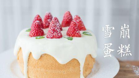 【雪崩蛋糕】会流动的蛋糕,风靡ins的超梦幻雪崩蛋糕