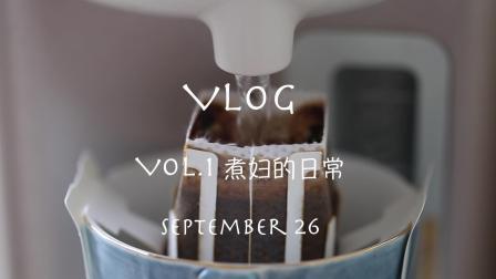 蹒跚学步的小短腿,怎么那么萌,怎样自制细腻低糖的红豆沙,二娃煮妇的日常VLOG vol.1