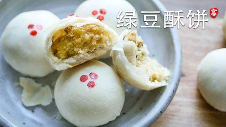 【小高姐】咸绿豆酥饼 用素油制作酥皮点心的小技巧