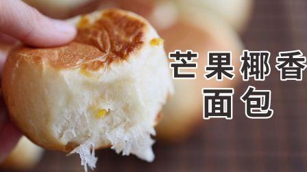 UP不用烤箱,平底锅烤面包,椰子味浓浓的芒果椰香面包
