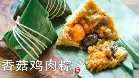 【小高姐】香菇鸡肉粽  不尝试一下怎么知道如此好吃?