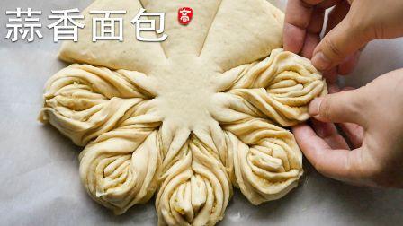【小高姐】蒜香浓郁 造型优美 不用揉出手膜的面包