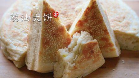 【小高姐】葱油大饼 内层松软无比 外皮焦酥至极