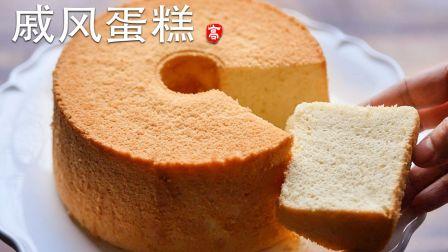 【小高姐】完美戚风蛋糕 蛋白霜打发的三个状态你搞清楚了吗?