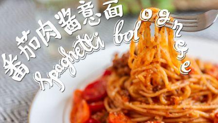 最适合两人食的简餐,用简单的【番茄肉酱意面】,把握生活中的小确幸