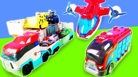 汪汪队玩具组合 莱德队长帮狗狗们升级了新装备 太酷了
