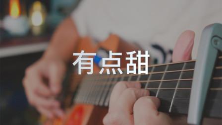 吉他弹唱汪苏泷 By2《有点甜》