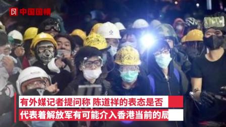 解放军是否会介入香港局势?港澳办发言人用三句话回应