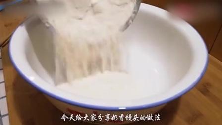正宗奶香馒头的做法,牛奶适量,发面的时间要掌握好