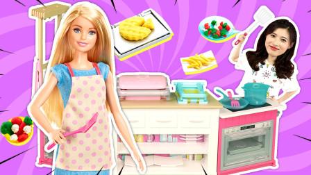 玩具百宝箱 芭比的梦幻厨房玩具:教你做出薯条、披萨各种美味料理