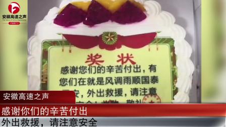 暖心!消防队收到奖状蛋糕:有你们在就是风调雨顺国泰民安