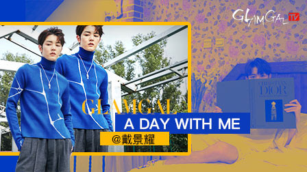 GlamGal:A Day With Me @戴景耀