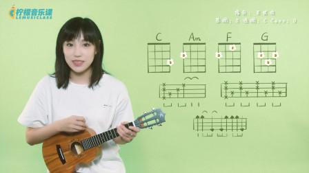 这是一首简单的歌, 没有什么独特丨「像鱼-王贰浪」抖音神曲 尤克里里弹唱教学cover【柠檬音乐】
