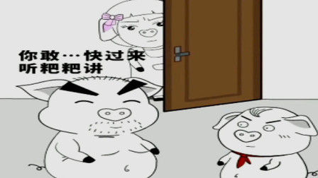 猪屁登发现爸爸私房钱,爸爸的求生欲真强,妈妈进来了立马改口!