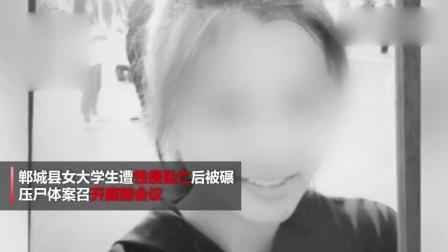 女大学生被强奸后坠亡,又惨被碾尸,河南:案件8月23日开庭!