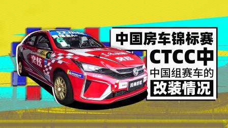 萝卜报告 2019 中国房车锦标赛CTCC中,超级组和中国组赛车的改装情况