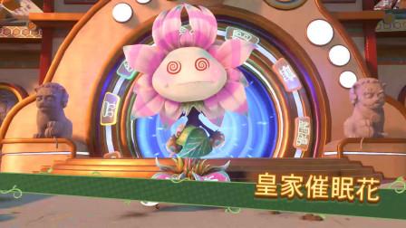植物大战僵尸:花园战争2 超巨大皇家催眠花 超级变羊术好厉害