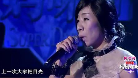 妈咪:男音天后实力演绎《女人花》,别样声线惊艳了全场,现场感谢父母!