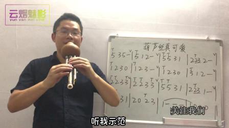 葫芦丝教学:综合性的曲子学习,让你一次学个够!