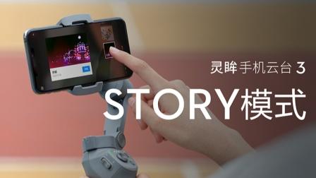 灵眸手机云台 3 – Story模式