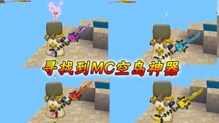 迷你世界MC空岛生存:这个地图有好多神器,我已经找到四种了