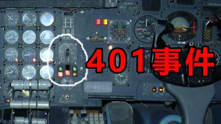 401航班事件:因一个12块钱的灯泡引发的空难!101人因此死亡