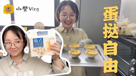 小楚分享最简单的蛋挞做法,最适合下午茶了,再也不用出去买了