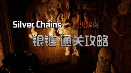 Silver Chains 银链 通关攻略 下 烈火解说