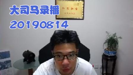 大司马2019-8-14直播录像:云顶,千珏飞起来啦
