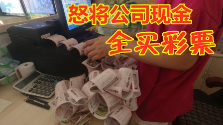 小伙一怒将公司现金全买了彩票,本来能吃龙虾的,结果惨了