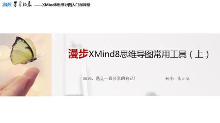 2019学习记录:漫步XMind8思维导图常见工具01