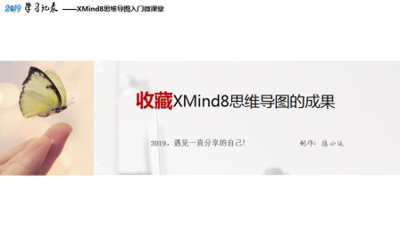 2019学习记录:保存XMind8思维导图成果