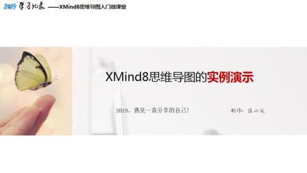 2019学习记录:XMind8思维图实例演示