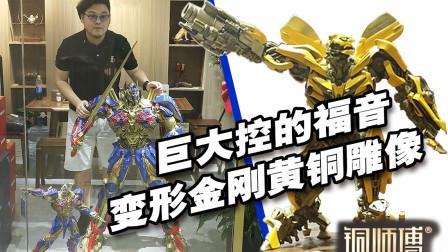 【神田玩具组】变形金刚巨大控的福音!铜师傅 变形金刚黄铜雕像