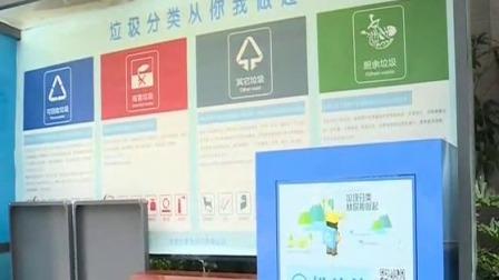 成视新闻 2019 四川生活垃圾分类方案来了!