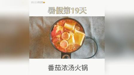 酸甜可口的番茄浓汤火锅, 一定要学会, 这道菜酸酸甜甜特别好吃