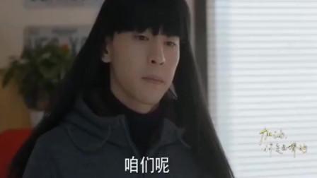 加油你是最棒的:郝泽宇为了演戏不要脸,长发飘飘还想演小倩