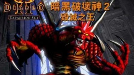 【火助解说】 暗黑破坏神2凤凰刺客地狱5PP流程第九期