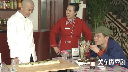 二货客人遇到奇葩厨师,第一听说家常豆腐是这么做的,太逗了!